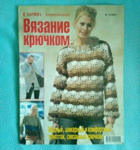 Журнал Сабрина Специальный выпуск
