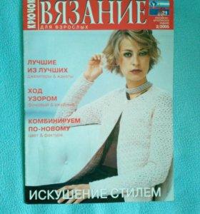 Журнал Вязание крючок