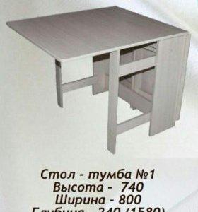 Стол-тумба #1