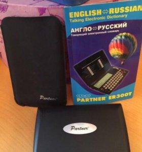 Говорящий электронный словарь ectaco Partner ER300