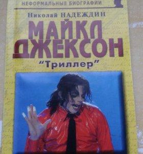 Книги-биографии