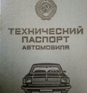 Газ 69 А, документы