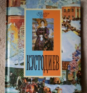 Книга про русского художника