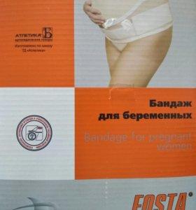 Бандаж для беременных до- и послеродовый