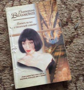 Книга любовный роман