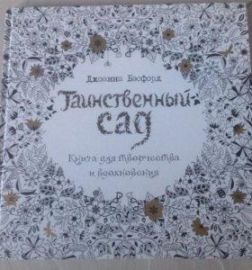Книга-раскраска для цветотерапии