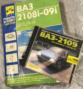 Книга по ремонту ВАЗ 2109