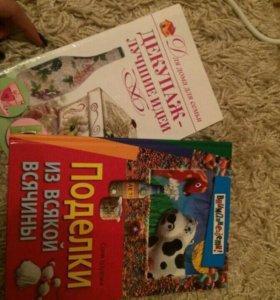2 книги для поделок