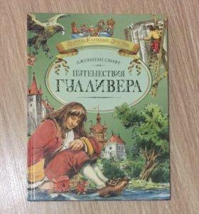 """Книга """" Приключения Гулливера"""""""