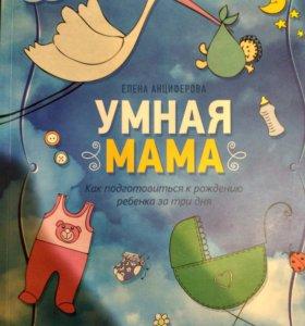 """Книга """"Умная мама"""" Елена Анциферова"""