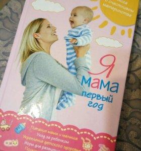 Книга для беременных и мам