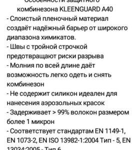 Воздухопроницаемый комбинезон CLEENGUARD A40