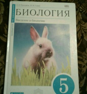 Книга Биологи для 5 класса