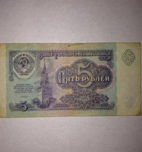 5 рублей СССР (1991)