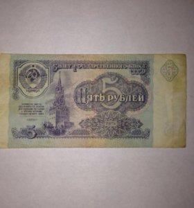 5 рублей СССР (1961)