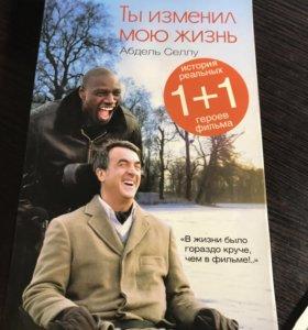 Книга 1+1