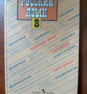 Русский язык, 8 класс, Бархударов