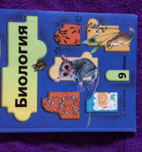 Учебник биология 9 класс