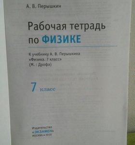 Рабочая тетрадь по физики А.В.Перышкин