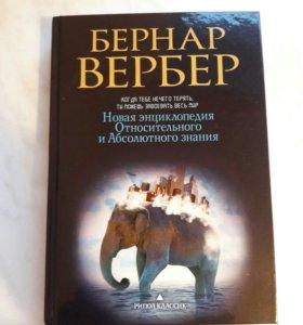 Книга Бернар Вербер - новая энциклопедия