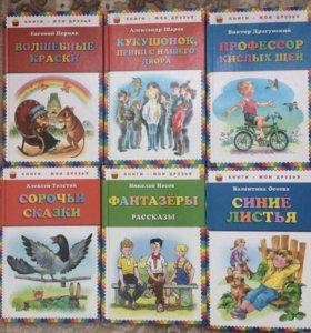 Книги. Детская литература.