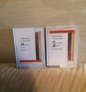 Книги Людмилы Улицкой
