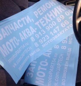 Объявления на стекло авто