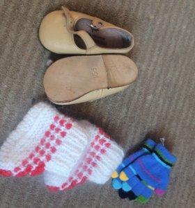 Сандали , перчатки , носочки