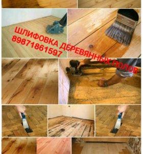 Шлифовка деревянных полов
