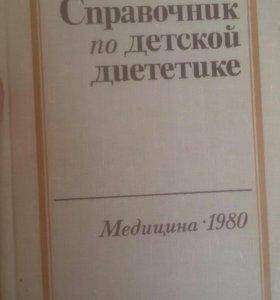 Справочник диетология
