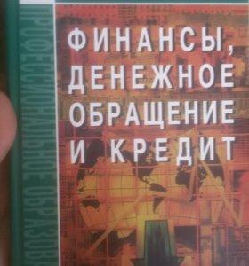 Книга Финансы