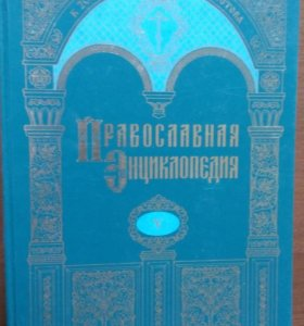 Православная энциклопедия. Том V