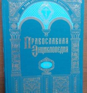 Православная энциклопедия. Том VII