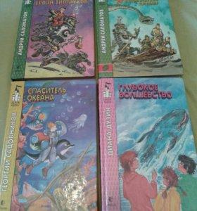 Детские книги,фантастические сказочные повести