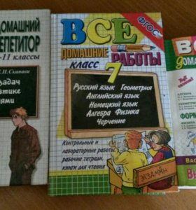 Книжки ГДЗ, 7класс.