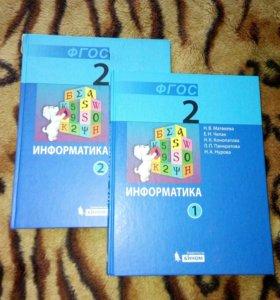 Учебник Информатика 2 и 3 класс
