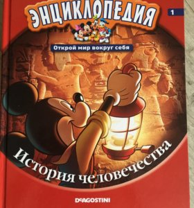 Серия детской энциклопедии Дисней из 24-х книг.