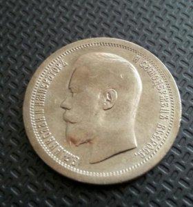 Николай 2 50копеек