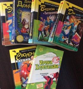 Книжки Донцовой