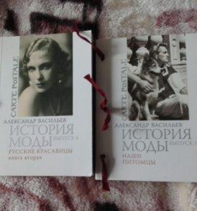 Книга Васильев история моды в открытках