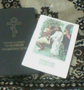 Молитвослов и Евангелие