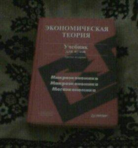 Экономическая теория и практическое пособие по НДС