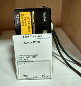 Kodak m753
