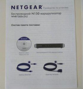 Роутер Netgear