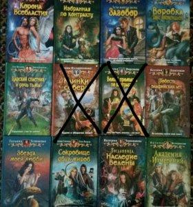Книги фэнтэзи (3 часть)