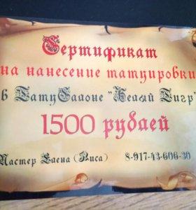Сертификат в тату-салон