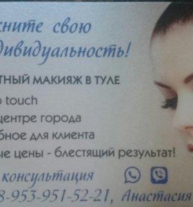 Перманентный макияж в Туле