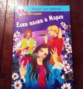 Книга Ольги Малининой