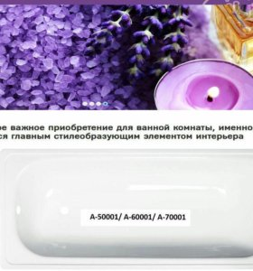 ANTIKA A60001 ванна стальная 1600x700 мм
