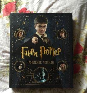 """""""Гарри Поттер: рождение легенды"""""""